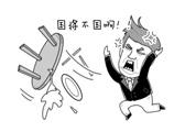 大鱼漫画:特朗普好歹是个总统,为啥治不了非法移民?