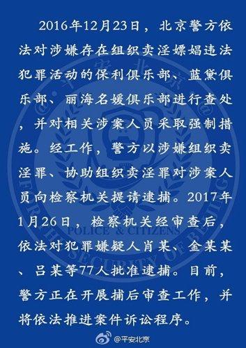 北京涉黄俱乐部77人被批捕 被点名的3人是谁?