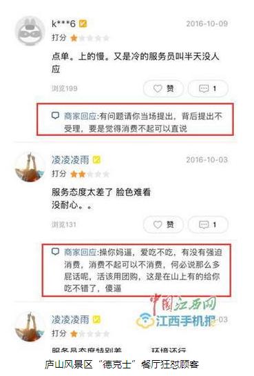 """因获差评 景区""""德克士""""团购网站上狂怼顾客(图)"""