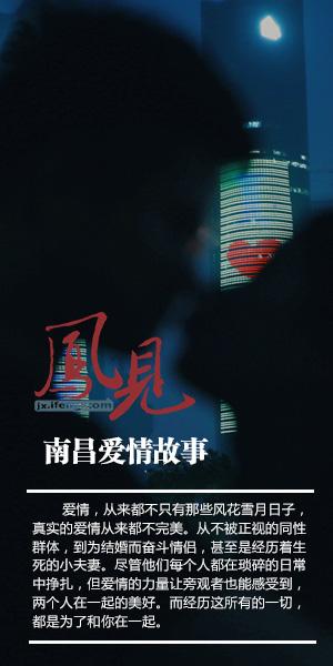 """凤见第85期:南昌爱情故事width=""""300"""""""