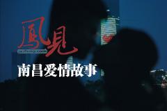 凤见第85期:南昌爱情故事