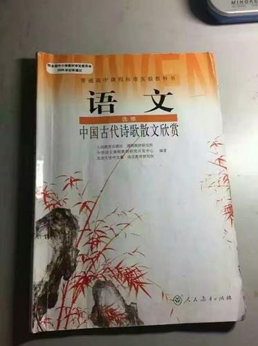 """人教社回应""""中学语文教材出现黄色网站链接"""""""