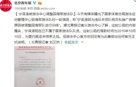 游泳中心证实宁泽涛调回海军队 却仍未做出官方说明