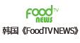 FoodTV NEWS