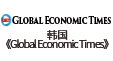 Global Economic Times
