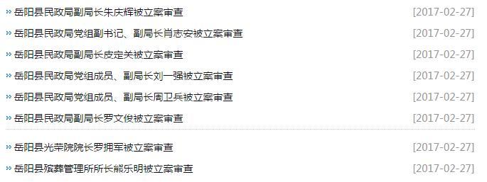 """湖南岳阳县民政局1正6副7局长被""""一锅端"""""""