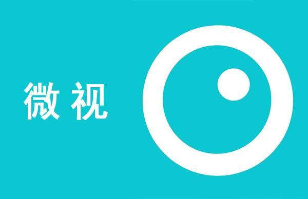 """腾讯旗下短视频应用""""微视""""将关闭的照片"""
