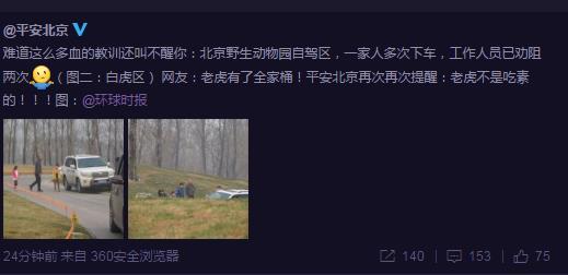 北京野生动物园白虎区一家游客下车   园方回应【图】 - 春华秋实 - 春华秋实 开心快乐每一天