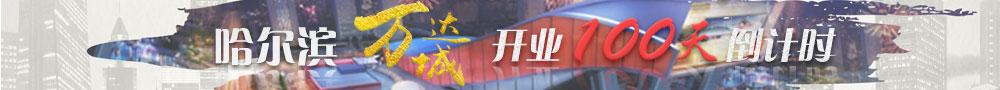 万达文旅城开业百天倒计时