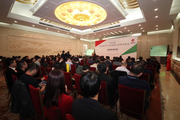 第七届中国房地产与泛家居行业跨界峰会在京举行