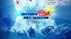 2017全国游泳冠军赛暨第十三届全运会预赛