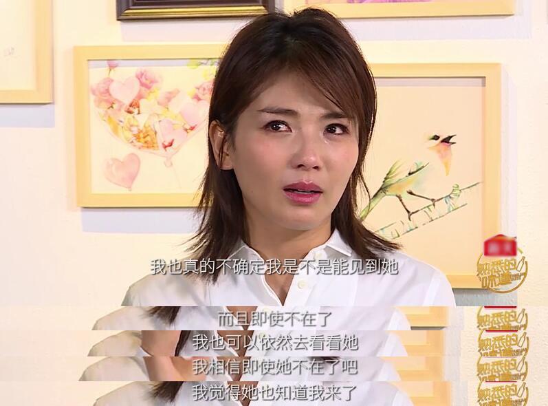 刘涛为失联20年的人织手套 谈旧情声泪俱下