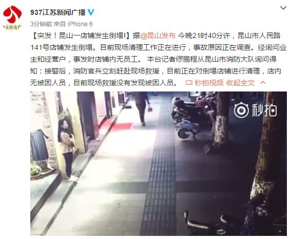 江苏昆山一门面房发生爆炸倒塌
