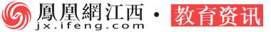 凤凰网江西频道