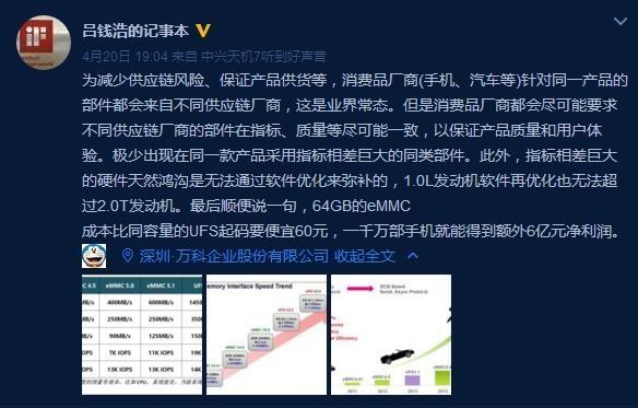 华为P10闪存门事件背后 中国手机核心元器件之殇的照片 - 5