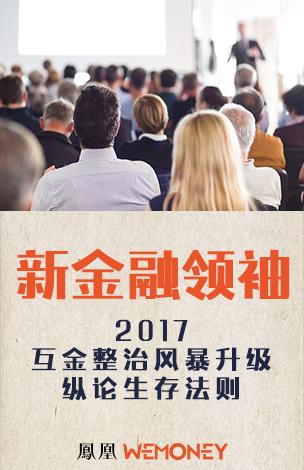 """2016新金融创变新未来 凤凰WEMONEY""""NF+""""峰会"""