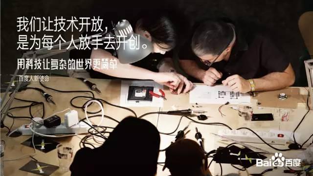 李彦宏发布百度新使命:用科技让复杂的世界更简单