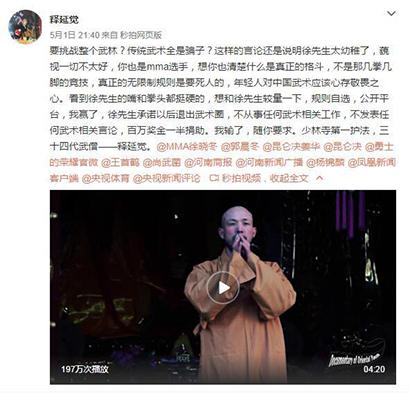 武林彻底骚乱了!少林寺第一护法向徐晓冬挑战!