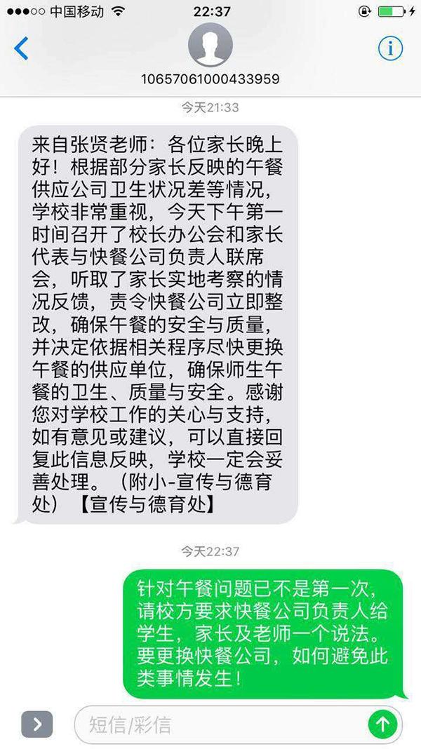 南京一企业疑用霉变食材为小学供餐 回应:没来得及扔