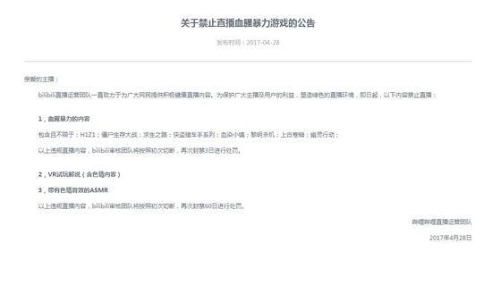 B站公布禁止直播游戏公告:H1Z1 上古卷轴在列