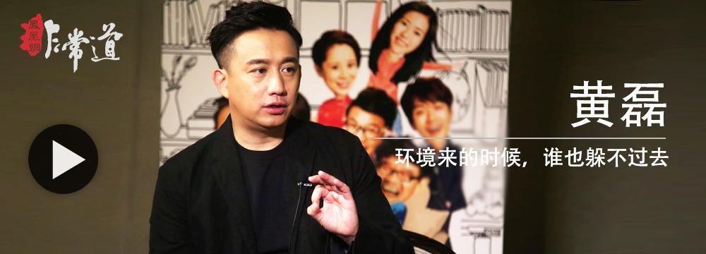 《非常道》黄磊:不鼓励更多类型创作,我们的文化将会衰弱