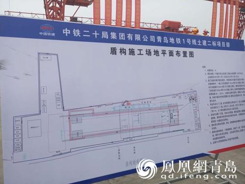 最新进展:青岛地铁1号线最长盾构区间成功始发