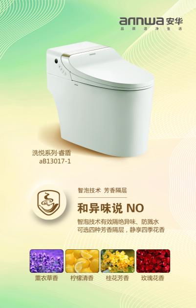 安华卫浴,智泡技术,睿盾,印度厕所,隔臭