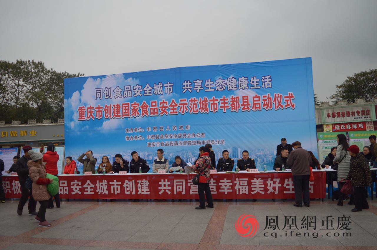 重庆市创建食品安全示范城市丰都县启动仪式-丰都争创国家食品安全图片