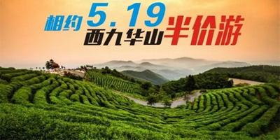 """""""中国旅游日"""" 河南一景区推出半价游活动"""