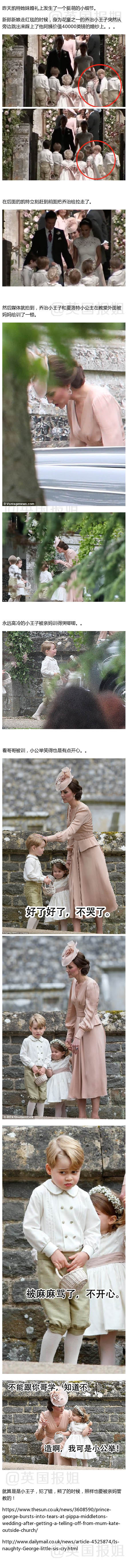 乔治小王子踩阿姨婚纱被妈妈训