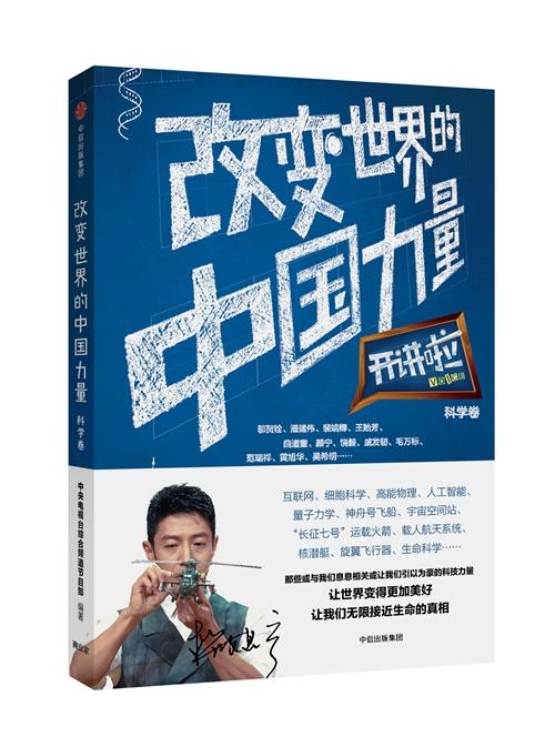 改变世界的中国力量:《开讲啦》官方授权图书,收录嘉宾们的人生 ,y227411