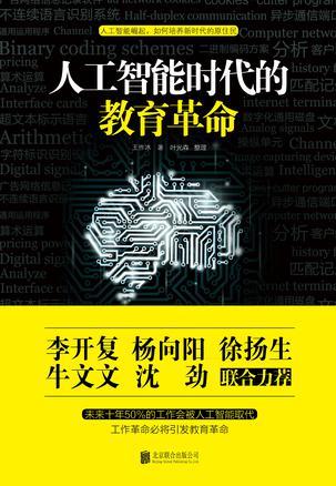 《人工智能时代的教育革命》/王作冰/北京联合出版公司/2017年5月