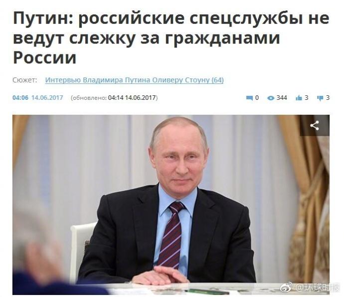 普京:俄罗斯比美国好 因为我们不监视本国公民