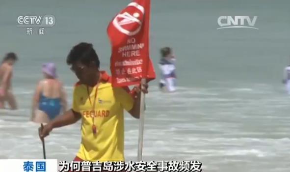 新闻客户端  普吉岛巴东海滩救生员威拉攀则认为,游客忽视安全警告是