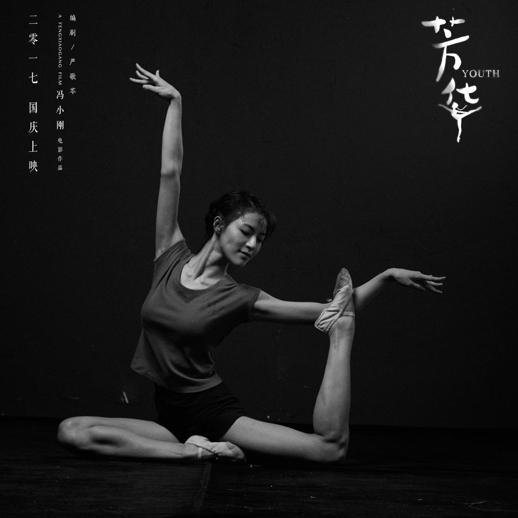 《芳华》发布新海报 高难度舞蹈动作破除腿替谣言