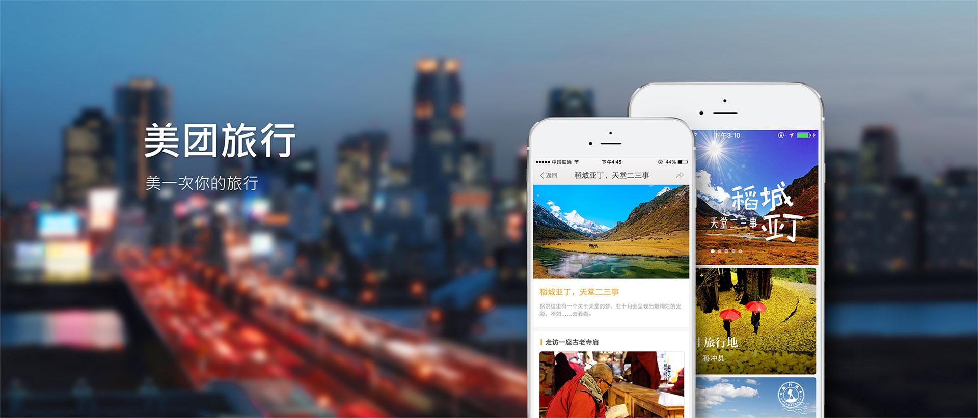 美团点评拟在5年内向旅游业投资数亿美元 与携程阿里争夺市场-科技传媒网
