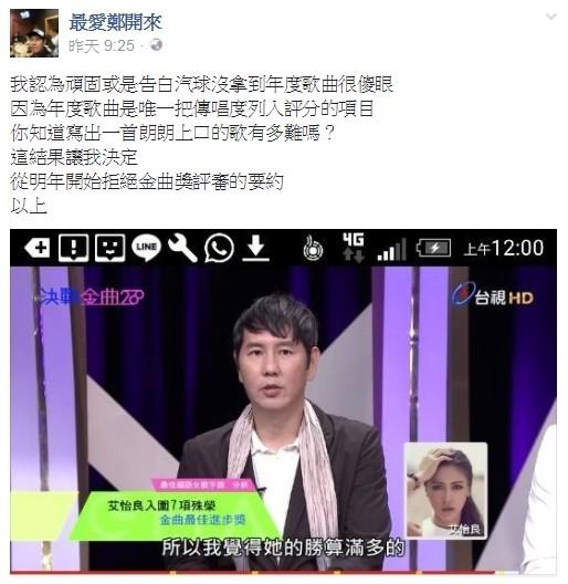 知名DJ不满草东获年度歌曲 直言明年拒绝评审邀约