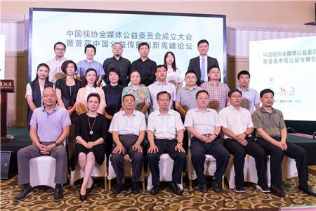 中国视协全媒体公益委员会成立