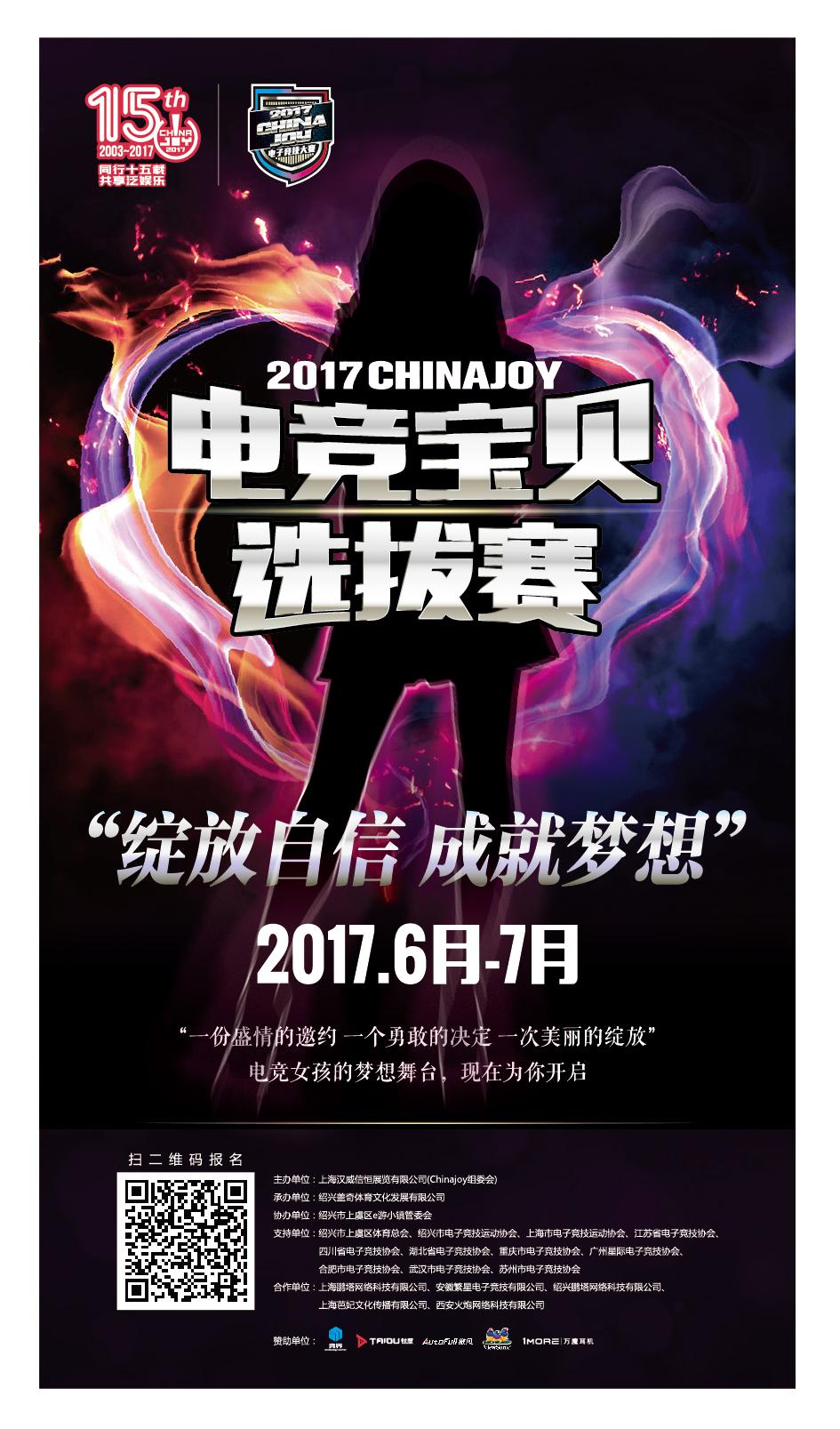 电竞社纳新海报内容