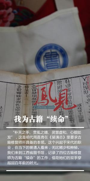 """凤见104期:我为古籍""""续命""""width=""""300"""""""