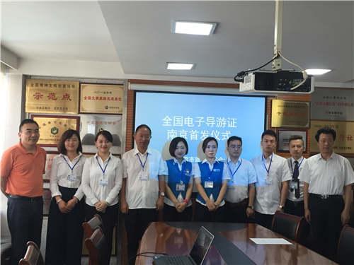 2017全国电子导游证在南京首发