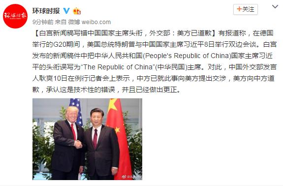 白宫写错中国国家主席头衔 外交部:美已道歉