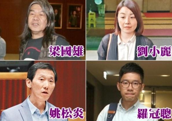 """宣判了!香港4""""辱国议员""""被剥夺议员资格(组图)"""