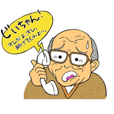 日媒:35名日本人诈