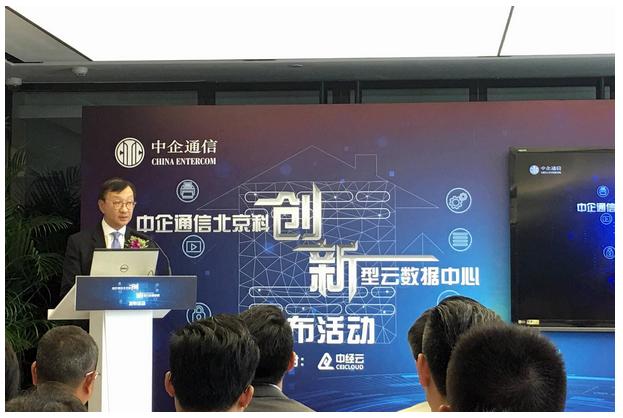 提供多元化解决方案:中企通信启用北京科创云数据中心