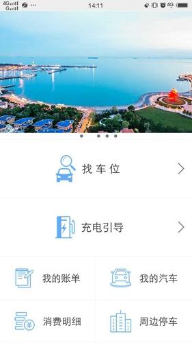 """遇见""""宜行青岛""""华通集团启动智慧停车一体化平台"""
