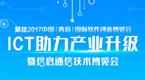 2017中国(青岛)软博会