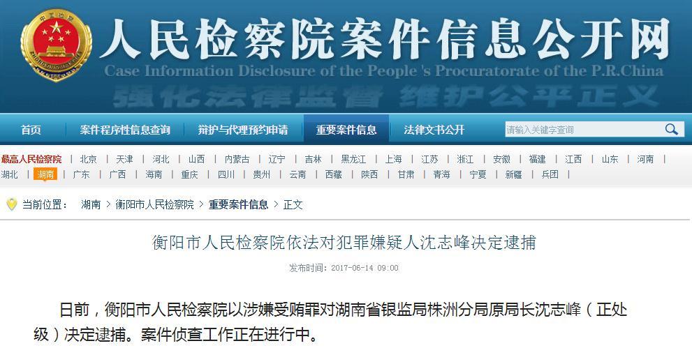 地方金融反腐:湖南株洲央行与银监会有关负责人被捕