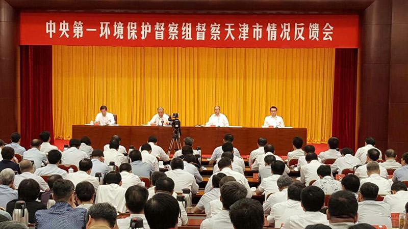oddset中央第一环境保护督察组向天津市反馈督察情况