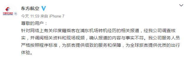 印裔乘客声称在浦东机场受不公正待遇 东航回应
